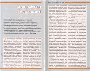 Подборка статей по особенностям реализации социальной диагностики и профилактики в социальном обслуживании и патронаже