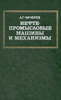 Чичеров Л.Г. Нефтепромысловые машины и механизмы