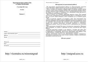 ГИА 2012 - Тренировочная работа по обществознанию