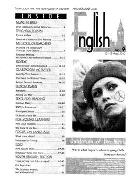 English Первое сентября 2010 №09