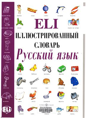 Джой Оливьер (сост.) Иллюстрированный словарь - Русский язык (ELI)