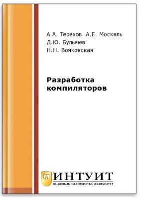 Вояковская Н.Н., Москаль А.Е., Булычев Д.Ю., Терехов А.А. Разработка компиляторов