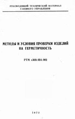 РТМ еЖ0.054.002 Методы и условия проверки изделий на герметичность
