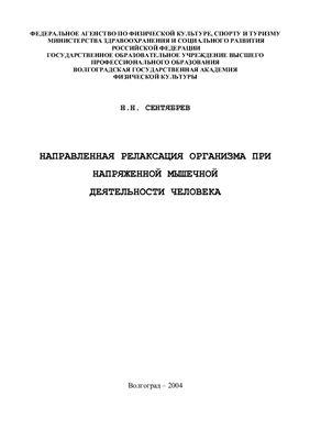 Сентябрёв Н.Н. Направленная релаксация организма при напряженной мышечной деятельности человека