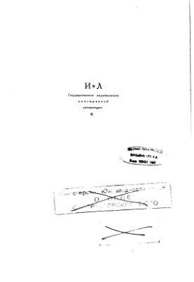 Уотерс У. Химия свободных радикалов