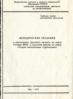 Аксельрод С.Е. Методические указания к выполнению курсового проекта по курсу 'Теория ВРД' и курсовой работы по курсу 'Теория авиационных турбомашин'