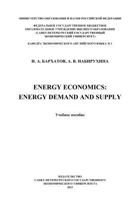 Бархатов И.А., Набирухина А.В. Energy Economics: Energy Demand and Supply