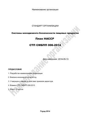 СТП СМБПП 006-2014 План НАССР