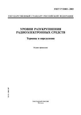 ГОСТ Р 52003-2003 Уровни разукрупнения радиоэлектронных средств. Термины и определения