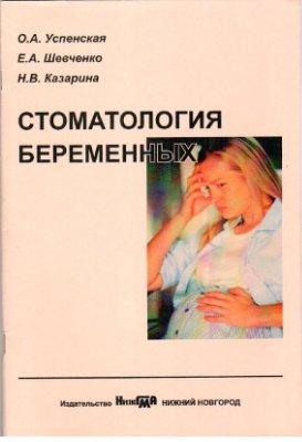 Успенская О.А. Стоматология беременных
