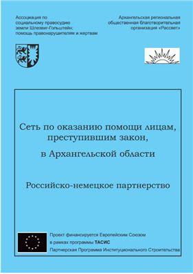 Маслинская О.В. и др. Сеть по оказанию помощи лицам, преступившим закон, в Архангельской области Российско-немецкое партнерство