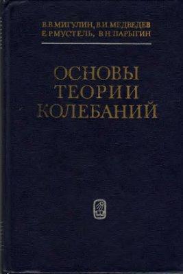 Мигулин В.В. Основы теории колебаний