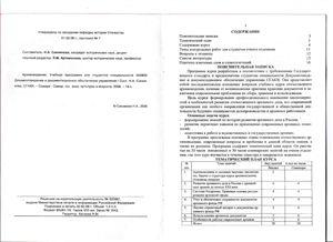 Санникова Н.А. Архивоведение