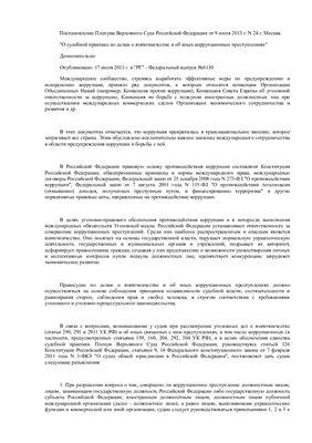 Постановление Пленума ВС РФ от 9 июля 2013 года