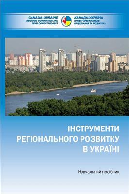 Вакуленко В.М., Берданова О.В. (ред.) Інструменти регіонального розвитку в Україні
