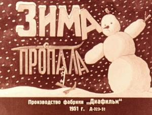 Глязер С. Зима Пропала