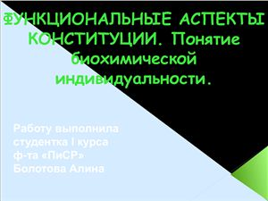 Презентация :Морфологические аспекты конституции
