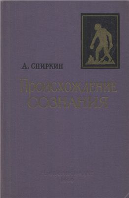 Спиркин А.Г. Происхождение сознания