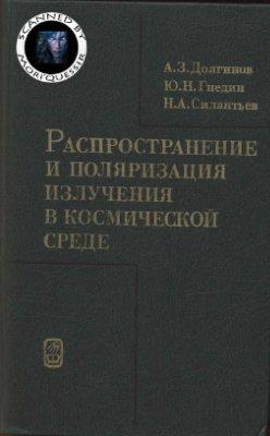 Долгинов А.З., Гнедин Ю.Н., Силантьев Н.А. Распространение и поляризация излучения в космической среде
