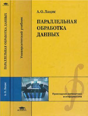 Лацис А.О. Параллельная обработка данных