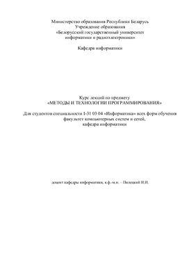 Пилецкий И.И. Методы и технологии программирования. Курс лекций