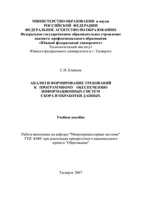 Клевцов С.И. Анализ и формирование требований к программному обеспечению информационных систем сбора и обработки данных