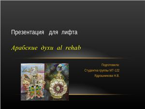 Презентация для лифта (арабская парфюмерия Al Rehab)