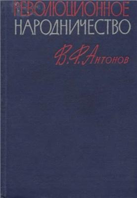 Антонов В.Ф. Революционное народничество
