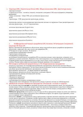 UML (ответы на экзаменационные вопросы)