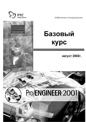 Алексеев К. Pro Engineer 2001 Базовый курс. Часть 1