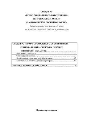 Благодир А.Л. Право социального обеспечения: региональный аспект (на примере Кировской области). Учебное пособие
