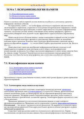 Лекция №7 - Психофизиология памяти