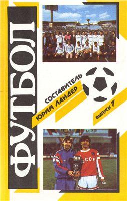 Ландер Ю.С. (сост.) Футбол. 1990 г