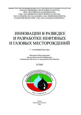 Инновации в разведке и разработке нефтяных и газовых месторождений. Том 2