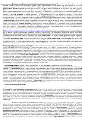 Шпаргалки к зачёту Политология. Основы идеологии белорусского государства