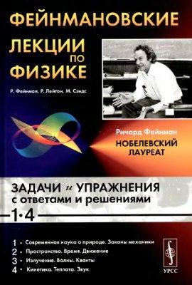 Фейнман Р.Ф., Лейтон Р.Б., Сэндс М. Фейнмановские лекции по физике. Задачи и упражнения с ответами и решениями к вып. 1-4
