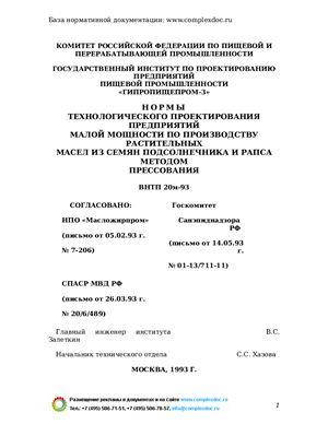 ВНТП 20м-93 Нормы технологического проектирования предприятий малой мощности по производству растительных масел из семян подсолнечника и рапса методом прессования