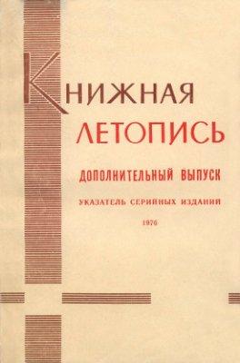 Книжная летопись. Указатель серийных изданий, 1976. Дополнительный выпуск