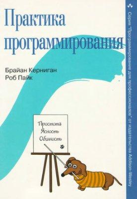 Керниган Б., Пайк Р. Практика программирования