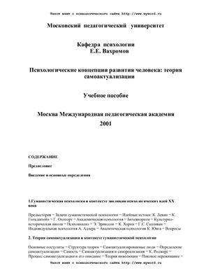 Вахромов Е.Е. Теория самоактуализации