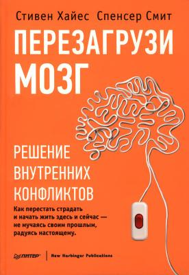 Хайес Стивен, Смит Спенсер. Перезагрузи мозг. Решение внутренних конфликтов