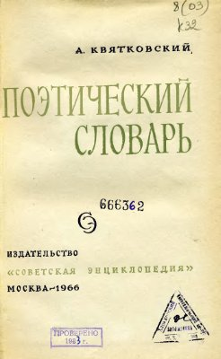 Квятковский А.П. Поэтический словарь