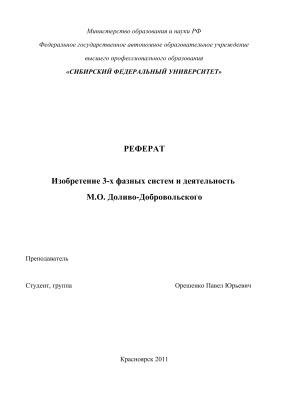 Изобретение 3-х фазных систем и деятельность М.О.Доливо - Добровольского