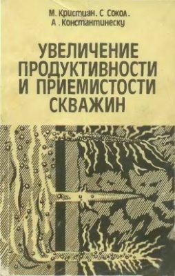 Кристиан М., Сокол С., Константинеску А. Увеличение продуктивности и приемистости скважин
