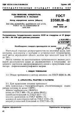 ГОСТ 23581.18-81. Руды железные, концентраты, агломераты и окатыши. Метод определения железа (общего)