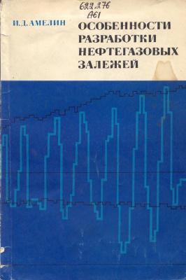Амелин И.Д. Особенности разработки нефтегазовых залежей