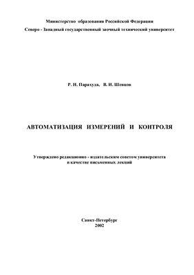 Парахуда Р.Н., Шевцов В.И. Автоматизация измерений и контроля
