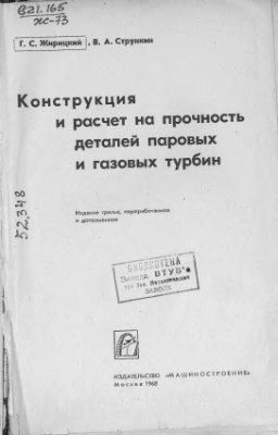 Жирицкий Г.С., Стрункин В.А. Конструкция и расчет на прочность деталей паровых и газовых турбин