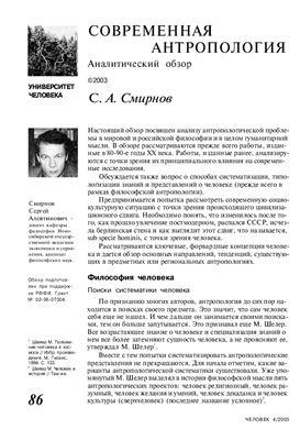 Смирнов С.А. Современная антропология