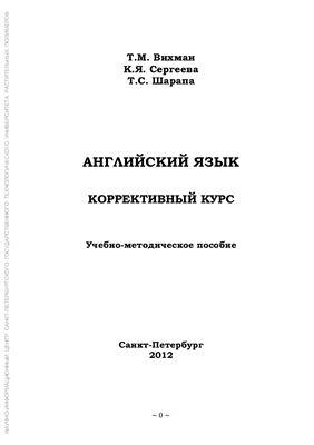 Вихман Т.М., Сергеева К.Я., Шарапа Т.С. Английский язык. Коррективный курс